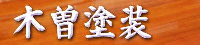 木曽塗装ホームページ